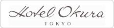 協賛企業ホテルオークラ東京