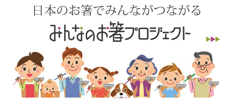 日本のお箸でみんながつながる「みんなのお箸プロジェクト」