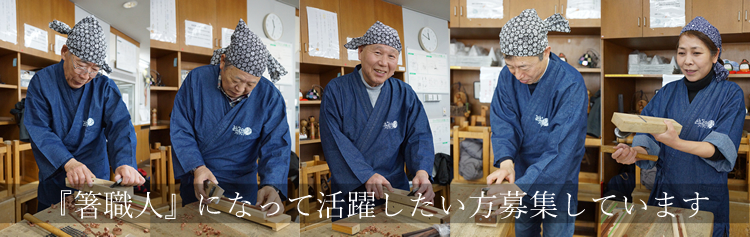 箸作り職人として活躍くださる、シニアの男性・女性を募集しています。