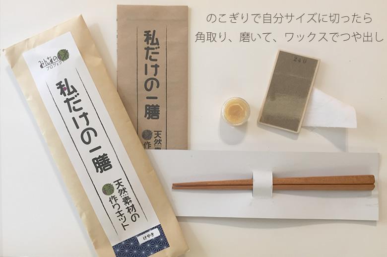 お箸の手作りキット