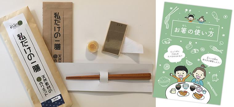 手作りお箸キットとお箸の使い方ブック