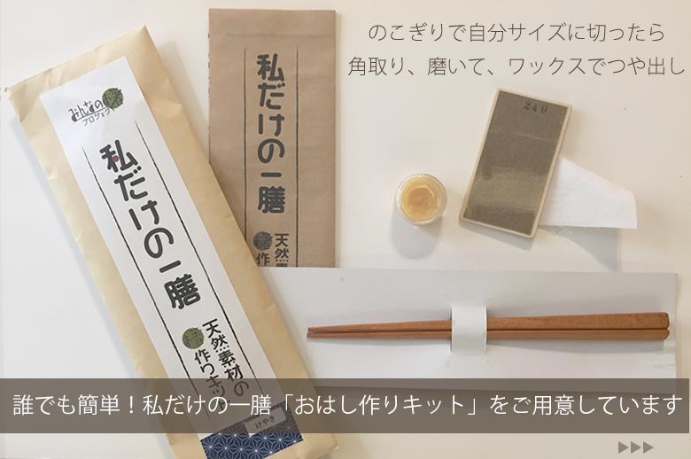 手作りお箸のキット