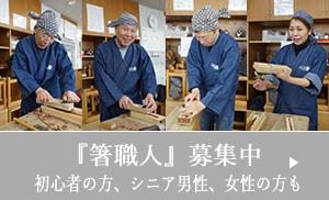 箸職人として活躍したい方募集、シニア男性、女性。初心者OK