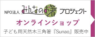 みんなのお蓮プロジェクト。オンラインショップ。子どもの天然木三角箸『SUNAO』販売中