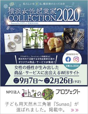 横浜コレクションに選ばれました。子どもの天然木三角箸