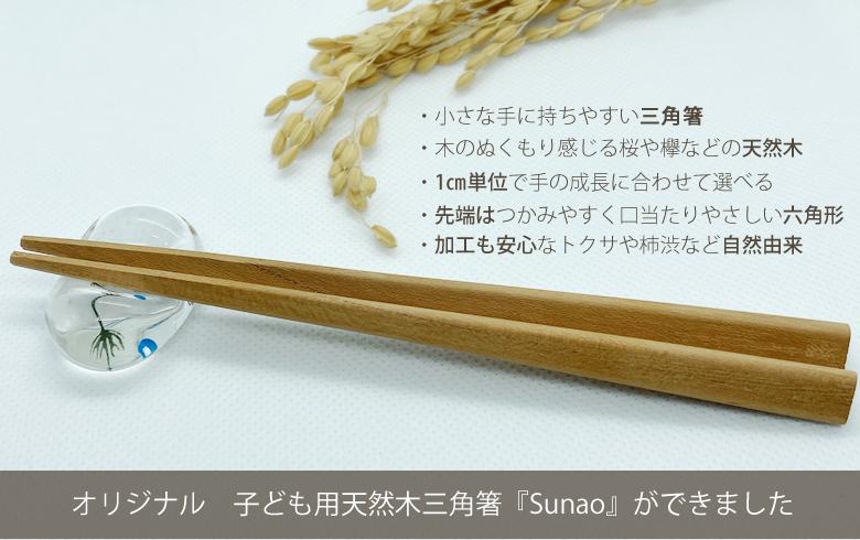 子ども用天然木三角箸『Sunao』ができました