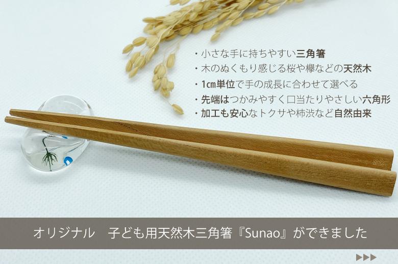 オリジナル子ども用天然木三角箸『Sunao』ができました。