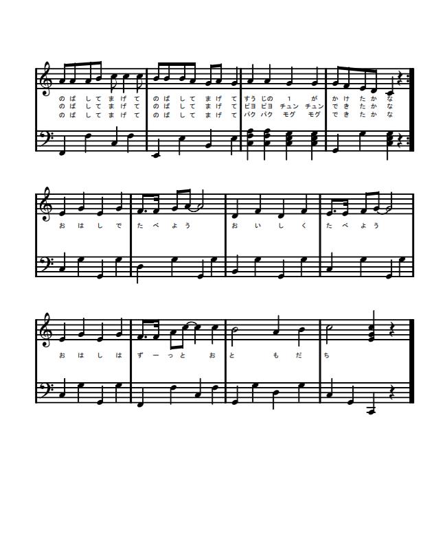 お箸の持ち方練習曲楽譜