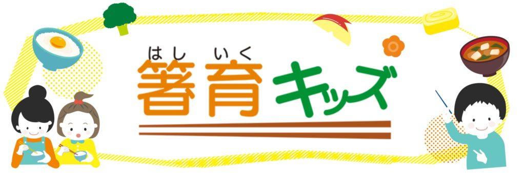 子どものためのお箸の使い方解説サイト「箸育キッズ」